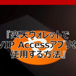 楽天ウォレットでVIP Accessアプリを使用する方法
