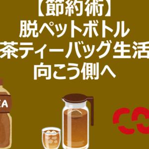 【節約術】脱ペットボトル・麦茶ティーバッグ生活の向こう側へ