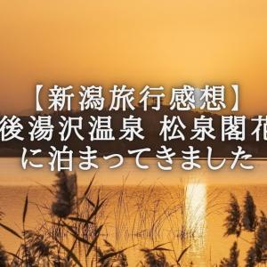 【新潟旅行感想】『越後湯沢温泉 松泉閣花月』に泊まってきました