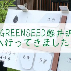 『GREENSEED軽井沢』へ行ってきました!