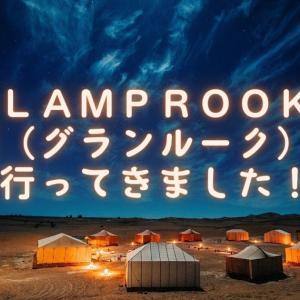【長野旅行感想】『GLAMPROOK飯綱高原(グランルーク)』へ行ってきました!