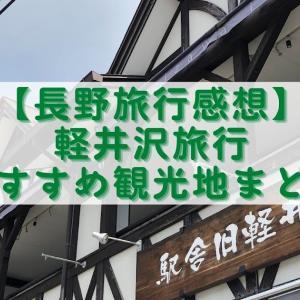 【長野旅行感想】軽井沢旅行おすすめ観光地まとめ