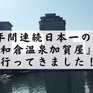 36年間連続日本一の旅館『和倉温泉加賀屋』に行ってきました!