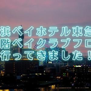 『横浜ベイホテル東急』の特別階ベイクラブフロアへ行ってきました!