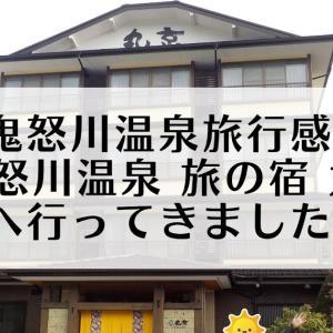 【鬼怒川温泉旅行感想】『鬼怒川温泉 旅の宿 丸京』へ行ってきました!