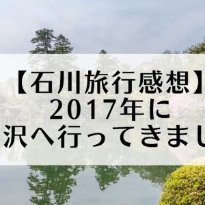 【石川旅行感想】2017年に金沢へ行ってきました