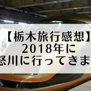 【栃木旅行感想】2018年に鬼怒川に行ってきました