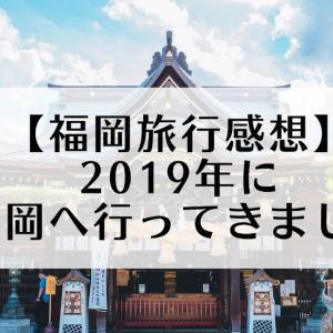 【福岡旅行感想】2019年に福岡へ行ってきました