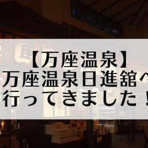【万座温泉】万座温泉日進舘へ行ってきました!