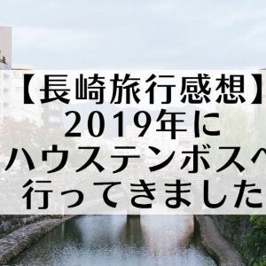 【長崎旅行感想】2019年にハウステンボスへ行ってきました
