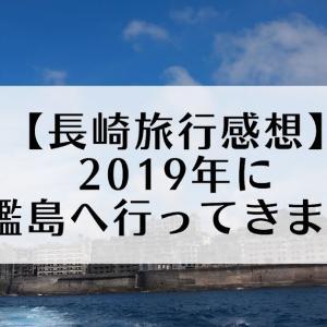 【長崎旅行感想】2019年に軍艦島へ行ってきました