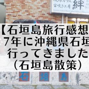 【石垣島旅行感想】2017年に沖縄県石垣島へ行ってきました(石垣島散策)