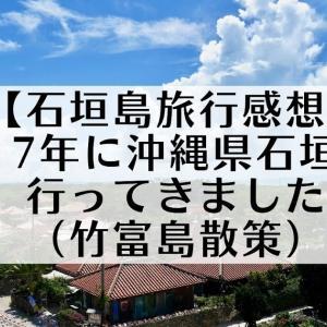 【石垣島旅行感想】2017年に沖縄県石垣島へ行ってきました(竹富島散策)