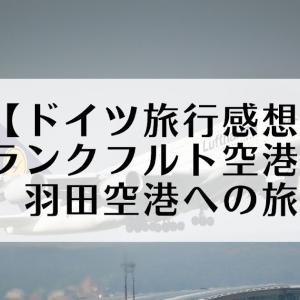 【ドイツ旅行感想】フランクフルト空港から羽田空港への旅