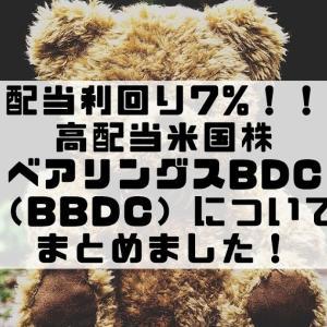 【配当利回り7%!!】高配当米国株ベアリングスBDC(BBDC)についてまとめました!