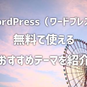 WordPress(ワードプレス)ブログのおすすめ無料テーマを紹介