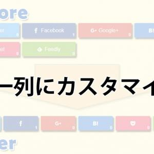 【Simplicity2】SNSシェアボタンを横一列にカスタマイズする方法