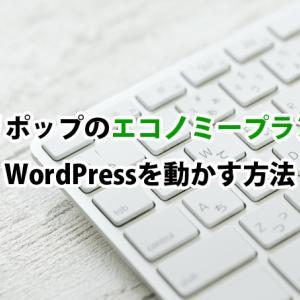 ロリポップ!のエコノミープラン(月額100円プラン)でWordPressを動かす方法