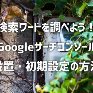 検索ワードを調べよう!Googleサーチコンソールの設置・初期設定の方法