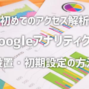 初めてのアクセス解析!Googleアナリティクスの設置・初期設定の方法
