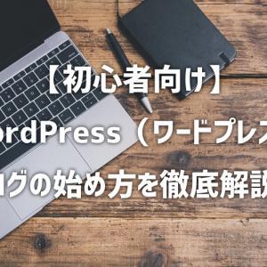 【初心者向け】WordPress(ワードプレス)ブログの始め方を徹底解説!