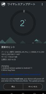 UMIDIGI A9 Pro の Android を 11 にアップデート