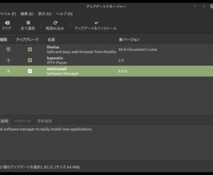 Linux Mint でアップデートマネージャーがアップデートできない