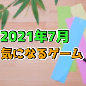 2021年7月発売予定 気になるゲーム4選