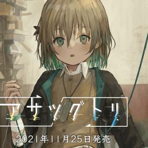 【ゲーム購入特典紹介】「アサツグトリ」2021年11月25日発売予定