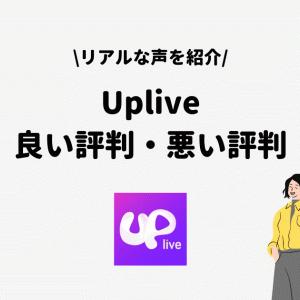 Uplive(アップライブ)の良い評判と悪い評判を調査!口コミ評価を徹底紹介!