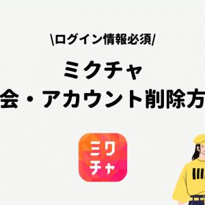 MixChannel(ミクチャ)退会・アカウント削除の手順を徹底解説!