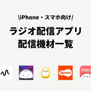 ラジオ配信アプリで使用できる配信機材を一覧で紹介!iPhone・スマホ向け!