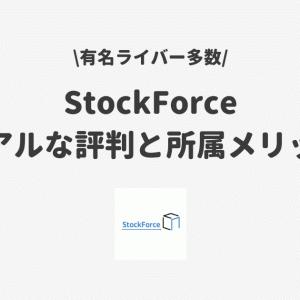ライバー事務所「StockForce」とは?最新の評判と所属メリットを徹底解説!