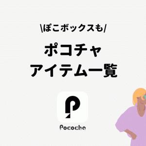 【最新版】Pococha(ポコチャ)の全アイテム一覧とギフトの種類を完全紹介!