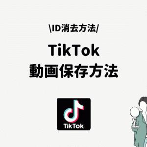TikTokの動画保存方法を解説!IDをなくす方法や音あり保存のやり方を紹介!