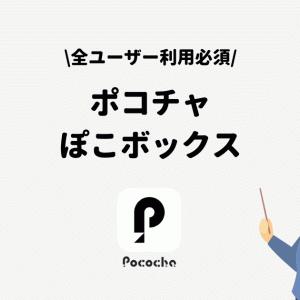 Pococha(ポコチャ)ぽこボックスとは?ボックス枠や獲得コインを徹底解説!
