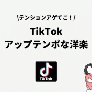 TikTokのアップテンポな洋楽を男女別に紹介!EDM系の洋楽まとめ!