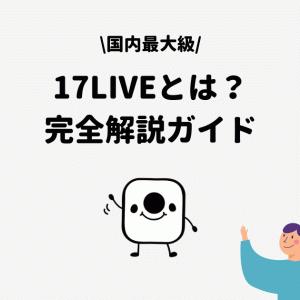 【2021年版】17LIVE(イチナナ)とは?アプリの特徴やユーザー層を徹底解説!