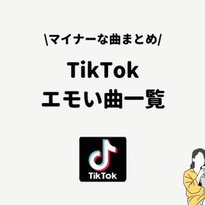 【2021年版】TikTokのエモい曲とおしゃれな曲を一覧でまとめてみた!