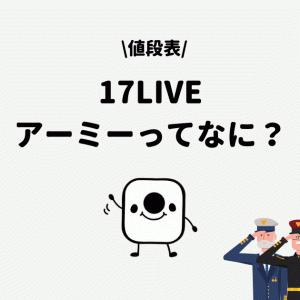 17LIVE(イチナナ)ライバーアーミーとは?金額やレベルについて徹底解説!