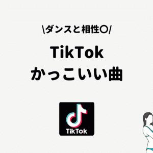【2021年版】TikTokのかっこいい曲一覧!ダンスと相性が良い楽曲まとめ!