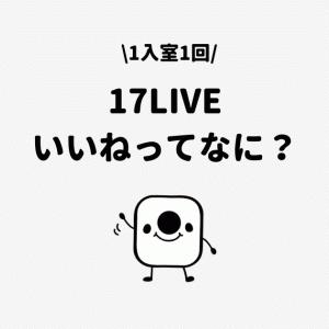 17LIVE(イチナナ)の「いいね」とは?やり方やメリットを徹底解説!
