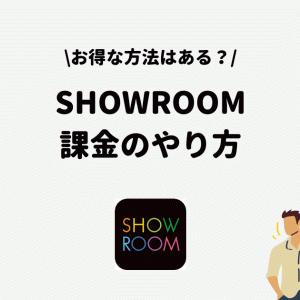 SHOWROOM(ショールーム)への課金は無駄?お得な課金方法を徹底紹介!