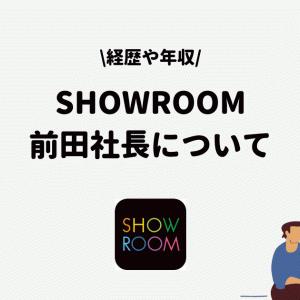SHOWROOM(ショールーム)前田社長の経歴や年収は?生い立ちを徹底紹介!