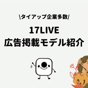 17LIVE(イチナナ)の広告モデルと掲載方法・イベント結果を徹底紹介!