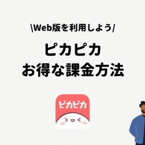 ライブ配信アプリ「ピカピカ」にお得に課金する方法はある?課金手順を紹介!