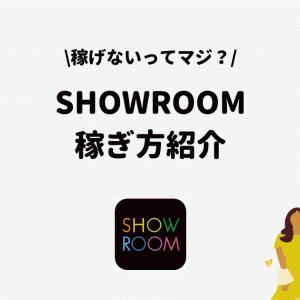 SHOWROOM(ショールーム)は稼げない?稼ぎ方と報酬について完全解説!
