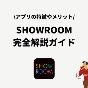 SHOWROOM(ショールーム)とは?アプリの特徴や禁止事項について徹底解説!