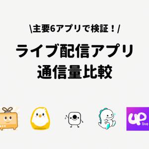 ライブ配信アプリそれぞれの通信量を完全紹介!軽いアプリで始めよう!