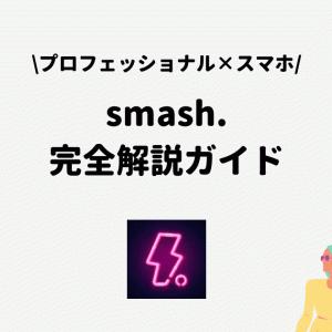smash.(スマッシュ)とは?アプリの特徴や料金体制などすべてを徹底解説!